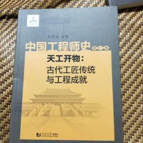 中国工程师史(第1卷):天工开物古代工匠传统与工程成就