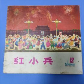 黑龙江红小兵1973-12