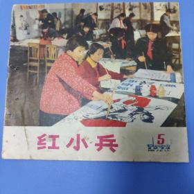 黑龙江红小兵1974-5