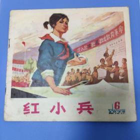 黑龙江红小兵1974-6