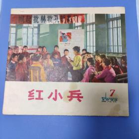 黑龙江红小兵1974-7