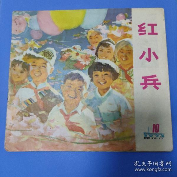 黑龙江红小兵1974-10