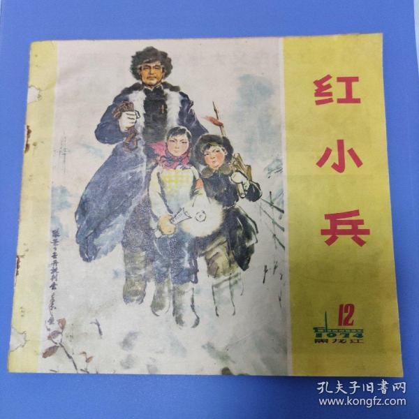 黑龙江红小兵1974-12