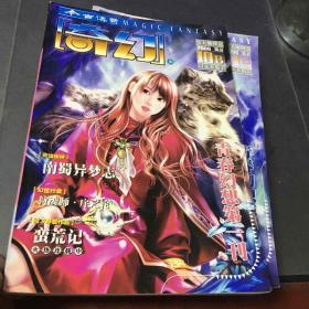 今古传奇.奇幻版2006年10月B