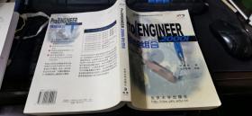 Pro/ENGINEER 2000i 零件组合  16开本  包快递费