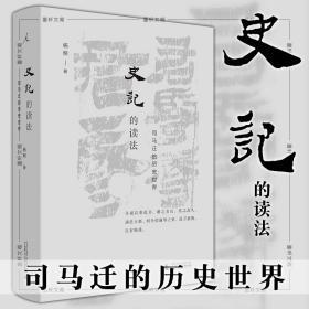 现货 正版图书 理想国 史记的读法:司马迁的历史世界 杨照著