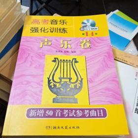 百分百正版   高考音乐强化训练:声乐卷(第14版 附教学DVD)