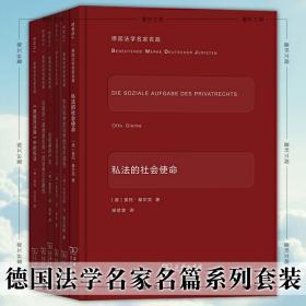 正版图书德国法学名家名篇套6册私法的社会使命 《德国民法典》中的私法 法权感的产生 论缔约过失等商务印书馆