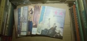 (文学月刊)春风1982年(2.3.4.5.6.7.9.11)