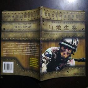 美国别动队、陆军山地师 山地生存——世界各国精锐部队秘闻