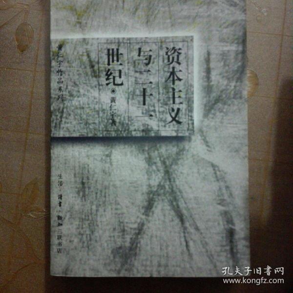 资本主义与二十一世纪,万历十五年,赫逊河畔谈中国历史  三本合售