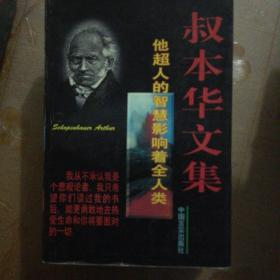 叔本华文集:他超人的智慧影响着全人类