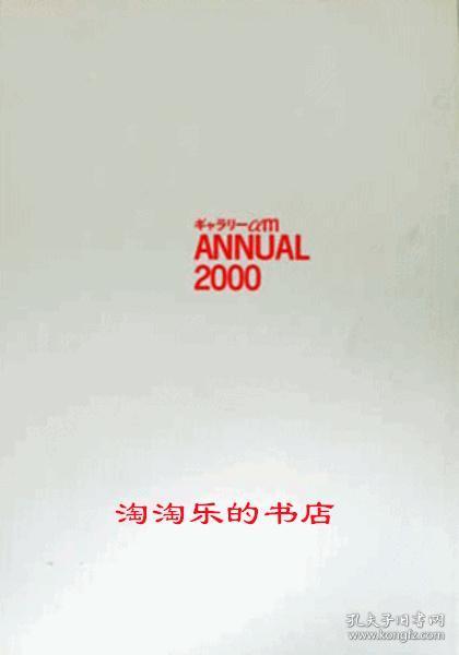 ギャラリーαM ANNUAL 2000/