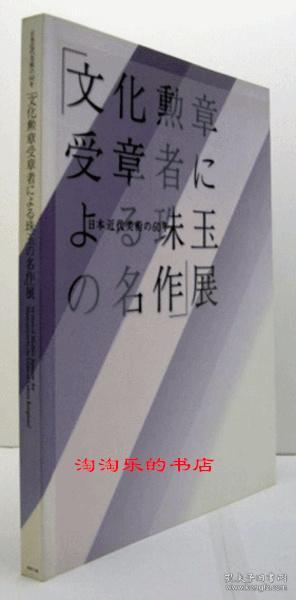 「文化勋章受章者による珠玉の名作」展 : 日本近代美术の60年/