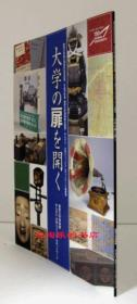 大学の扉を开く : 关西大学博物馆かんさい·大学ミュージアムネットワーク连携展图录/