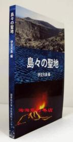 岛々の圣地:伊豆大岛编/
