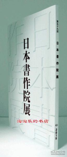 日本书作院展第五十九回/