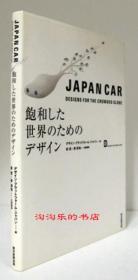 Japan car : Designs for the crowded globe : 饱和した世界のためのデザイン/