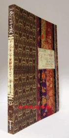 インドネシア更纱のすべて : 传统と融合の艺术 日本·インドネシア共和国国交50週年记念/