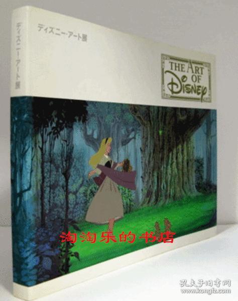 ディズニー·アート展:The art of Disney/