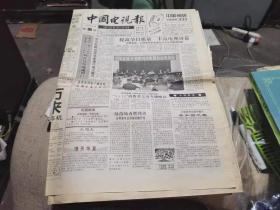 中国电视报1993年第10期 (全16版)