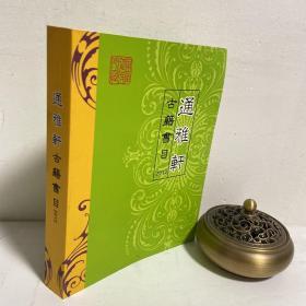 通雅轩古籍书目(2012)