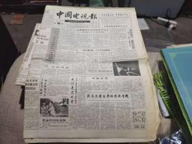 中国电视报1993年第20期 ( 全16版)
