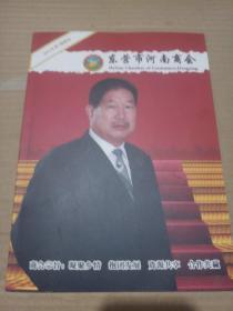 创刊号:东营市河南商会 2015年第1期