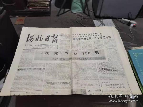 河北日报1990年7月4日《中国印尼签署复交公报》等(全四版)