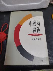 韩文原版:中国广告史、作者签赠本
