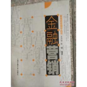 特价特价1)金融营销9787313039583王方华,彭娟编著