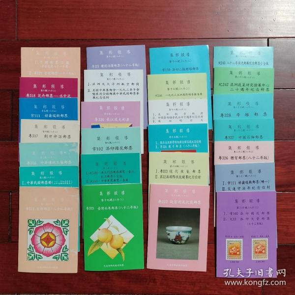 1993年台湾集邮报导1—29号(缺24、26、27)
