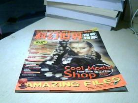 科幻世界惊奇档案 . 2001年4期