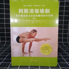 阿斯汤伽瑜伽(新版)