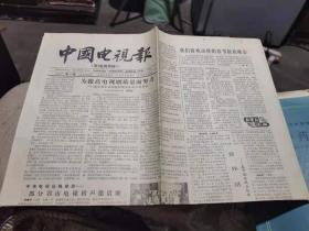 中国电视报(原电视周报)1986年第8期(全四版)
