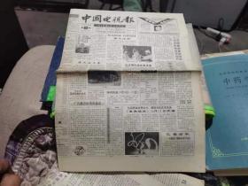 中国电视报1991年第36期 (全8版)