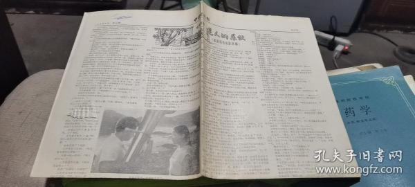 中国电视报(原电视周报)1986年第6期(5-8版)