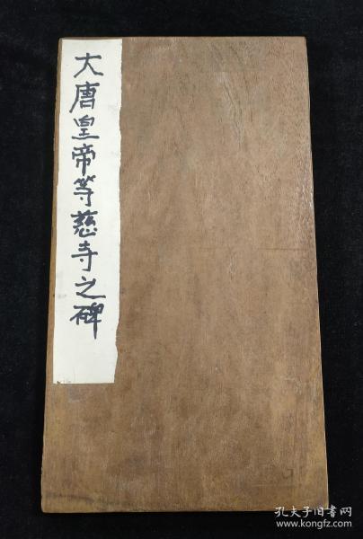 大唐皇帝等慈寺碑(清拓本 全一册 37开73面)