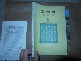 朝鲜语 III