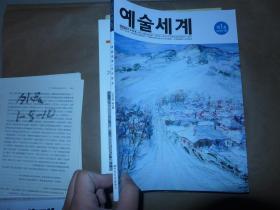 艺术殿堂 2020年第1期 朝鲜文杂志