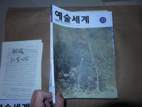 艺术殿堂 2021年第1期 朝鲜文杂志