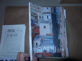 艺术殿堂 2018年12月 第6期 朝鲜文杂志