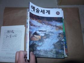 艺术殿堂 2020年第6期 朝鲜文杂志