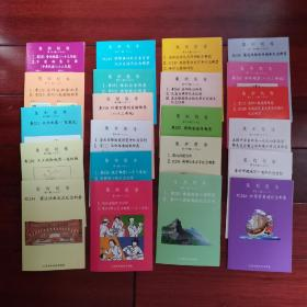 1994年台湾集邮报导1—24号(缺3、23)
