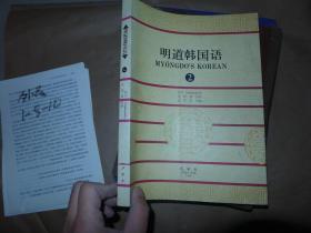 明道韩国语 2 韩文原版