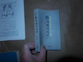 汉字解字字典