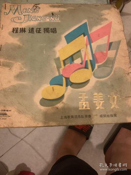 黑胶唱片  孟姜女