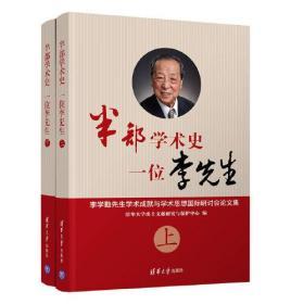 半部学术史,一位李先生——李学勤先生学术成就与学术思想国际研讨会论文集