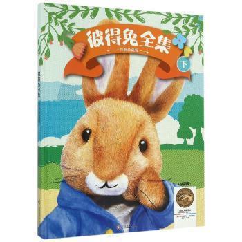全新正版图书 彼得兔全集-下-经典珍藏版-注音版比阿特丽克斯·波特绘文化发展出版社9787514212556东方博古书城