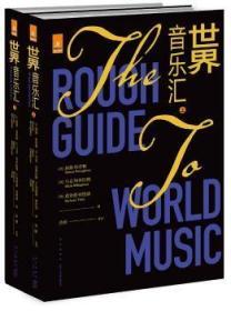 全新正版图书 音乐汇(全2册)西蒙·布劳顿新星出版社9787513332316 音乐评论世界东方博古书城